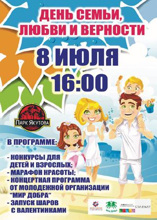Конкурсы на день семьи любви и верности для детей в лагере