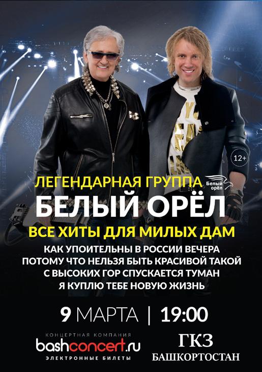 Билеты на концерт белый орел театр островского кострома афиша на сегодня