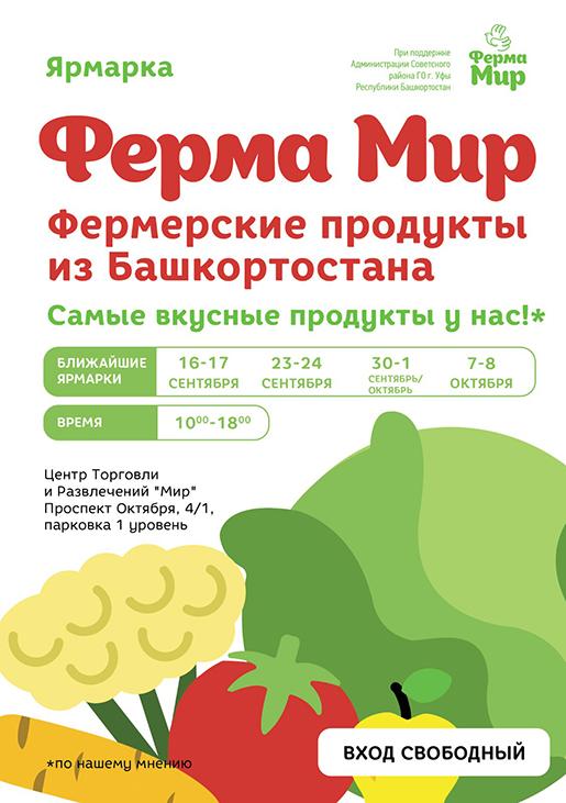 Дать объявление в ярмарку башкирия объявления работа для молодежи в г.михай