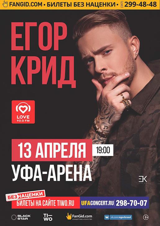 Егор Крид - афиша концертов. Полная афиша концертов певца Егора...