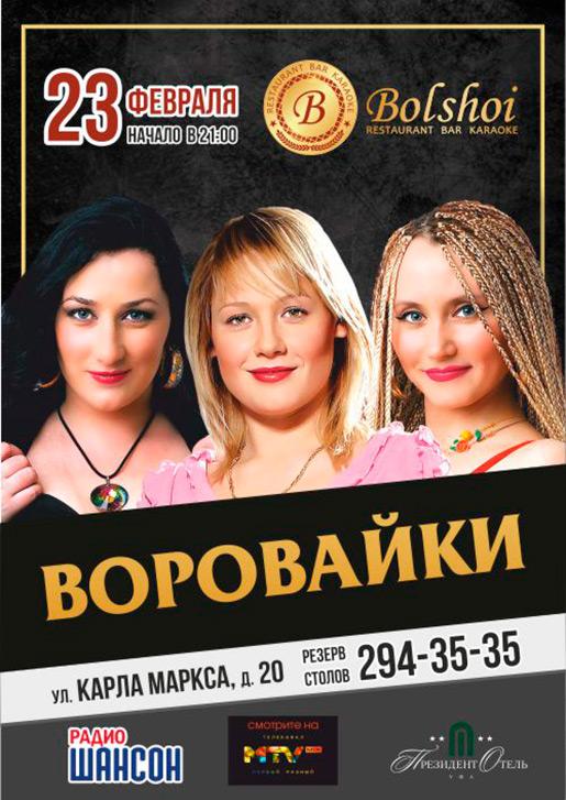 Концерты воровайки афиша афиша екатеринбург концерты татарские на