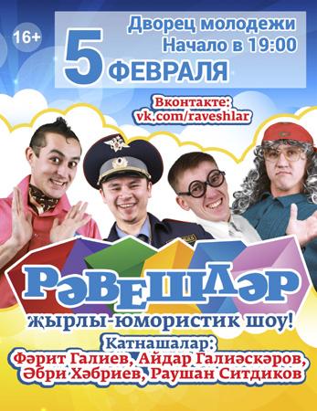 Абри Хабриев — концерт 26 ноября 2019 в Казани   450x347