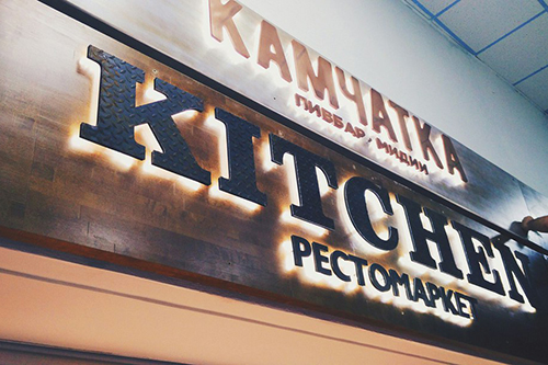 Kitchen, кафе-бар